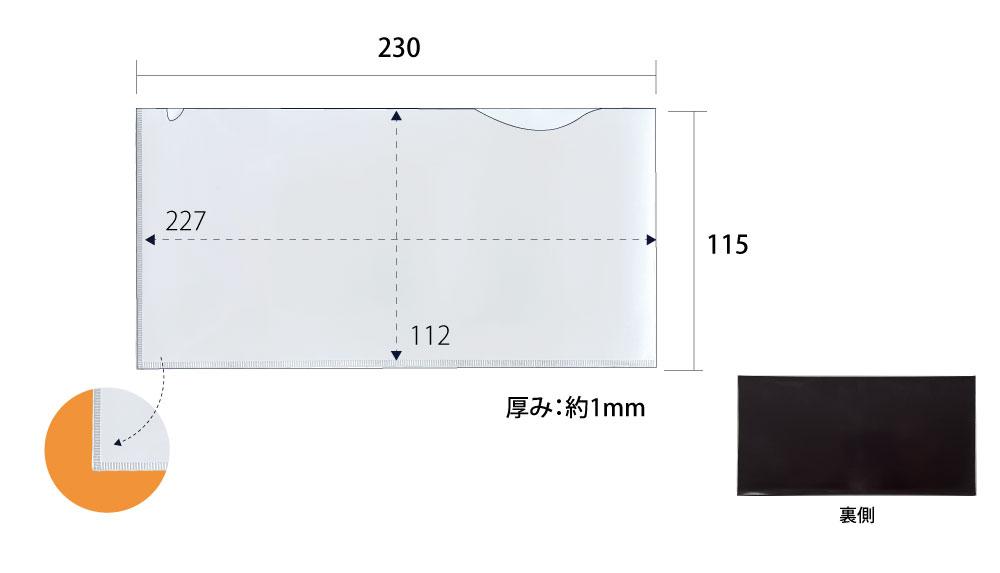 エフピタ_MG59、絵符がぴったり入るマグネットポケット